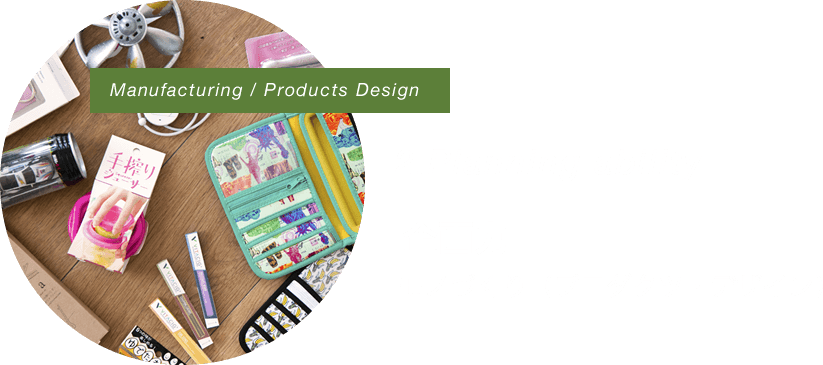 2.Planning ability 企画力 モノづくり(プロダクツ・デザイン)